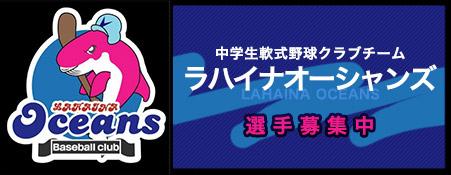 中学生軟式野球クラブチーム「ラハイナオーシャンズ」