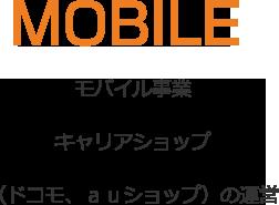 モバイル事業 キャリアショップ(ドコモ、au)の運営